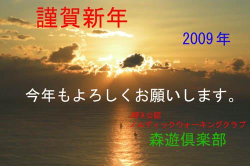 2009年賀
