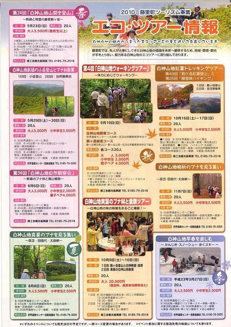 2010エコ・ツアー情報