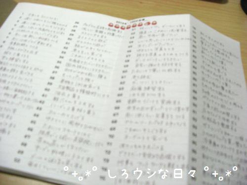 mokuhyou2012.jpg