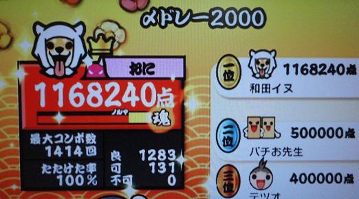 太達Wii4 〆ドレー2000 2011,11,23