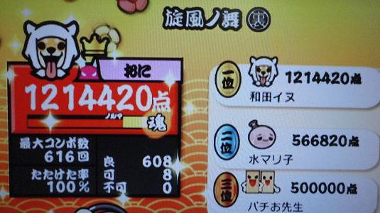 太達Wii4 旋風ノ舞裏 2011,11,23