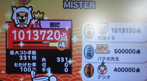 太達Wii決 MISTER 2011,11,26 全良