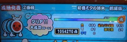 太達新AC 初音ミクの消失劇場版2011,12.30