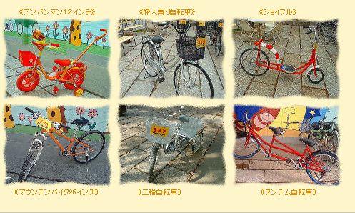 名城自転車天国の自転車たち