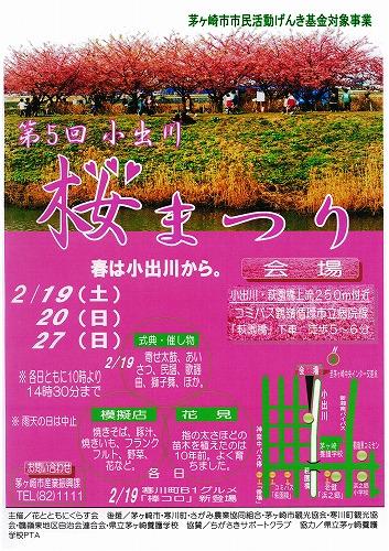 第5回小出川桜まつり ポスター