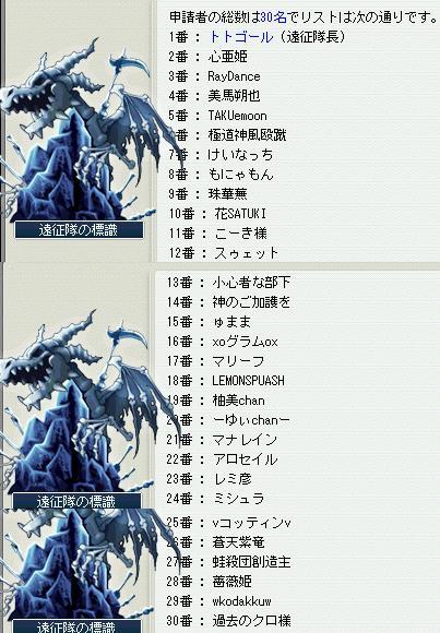 09.10.14 ホンテメンバー表