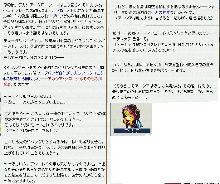 09.10.16 アーシアの長話(終