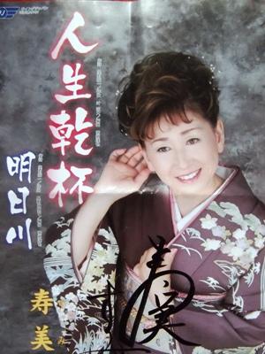 寿美さんポスター