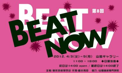 beat8.jpg