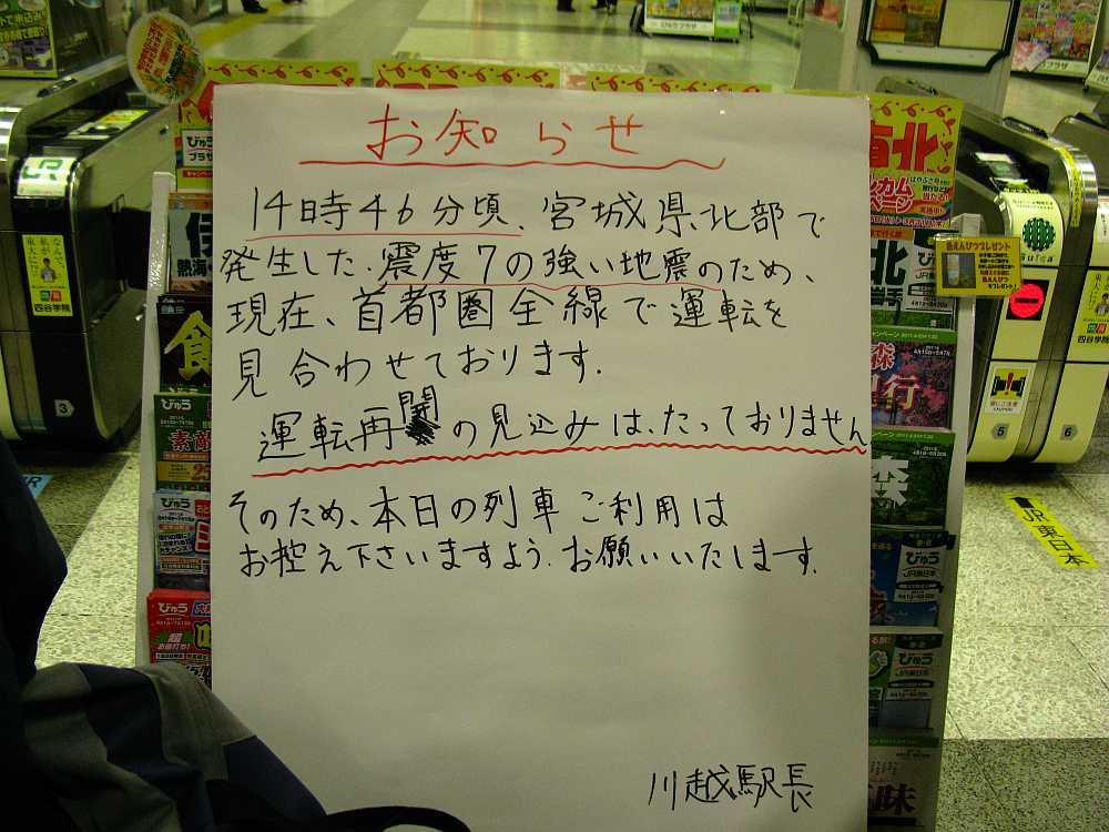 東日本大震災 (03)