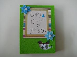 s-コピー ~ DSC06442