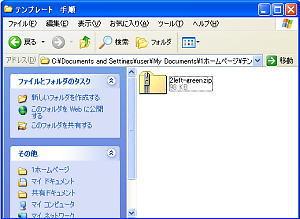 無料ホームページテンプレート SEO対策「XHTML+CSS」