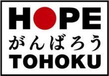 0311HOPE TOHOKU