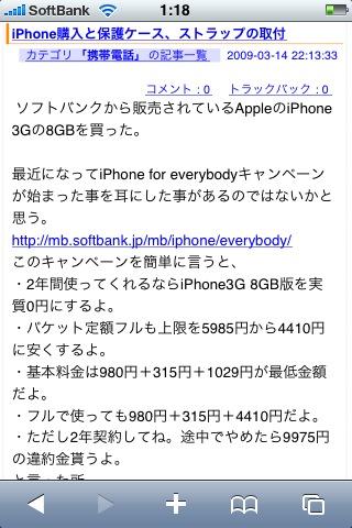 20090320_iphone.jpg