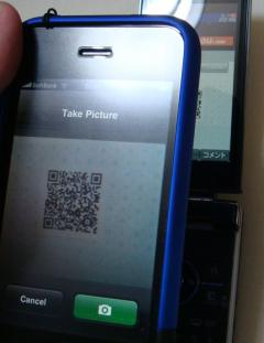 携帯電話で作成したQRコードを読み取る