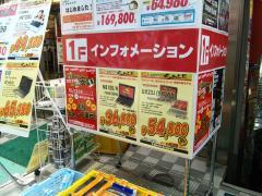 TSUKUMOで東芝のネットブック販売18%ポイント還元