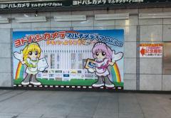 ヨドバシAkibaの記念撮影場