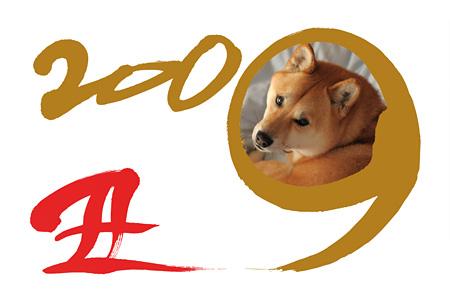 2009お年賀