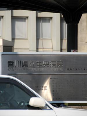 噂の県立中央病院
