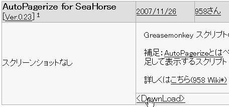Autopageriseforseahorseのダウンロード画面