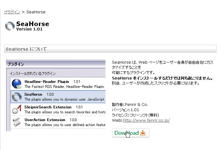 Seahorseをインストールするページ