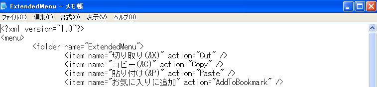ExtendedMenuを編集して保存する
