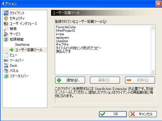 UserDefinedTools画面,sleipnir拡張プラグイン
