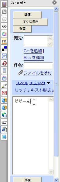 IEPanelでGmail新規作成画面