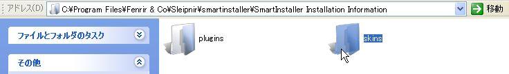 隠しフォルダのSmartInstaller Installation Information内のスキンフォルダ