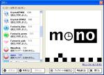 monoスキン画面