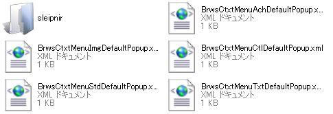 それぞれメニュー先頭に追加するxml