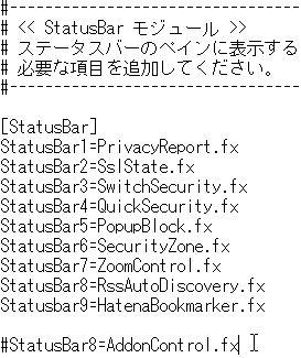 StatusBarモジュール