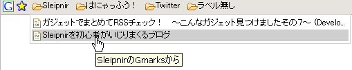 GMarksLinkDock>フォルダを開いた>メモに記入した内容がツールチップで表示