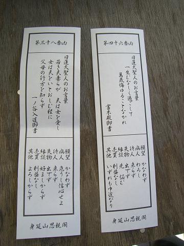 minobusan3.jpg