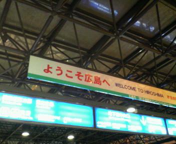 ようこそ広島へ