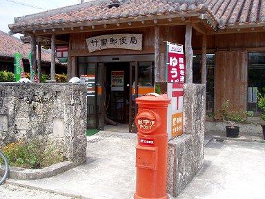 郵便局downsize