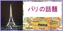 パリの話題minisize