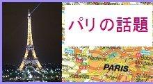 パリの話題minisizeREV