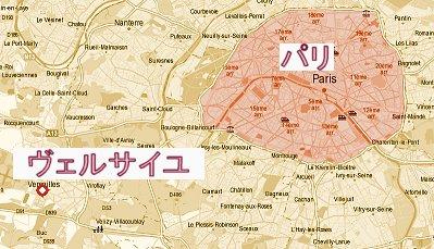 パリからヴェルサイユは近いです