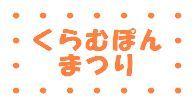 くらむぽんまつり-ロゴ (1)
