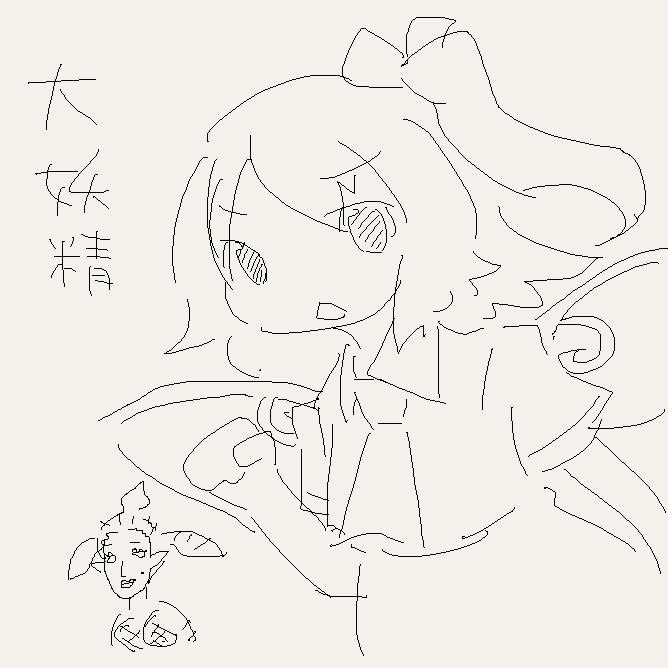 大妖精(ゼルダ)