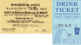 BON-BON BLANCO マンスリーライブ 『女祭』Vol.2のチケット類