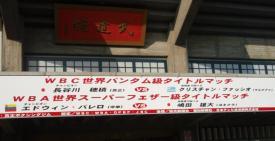 日本武道館にラテン音楽が響き渡った