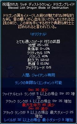 mabinogi_2011_02_22_006.jpg