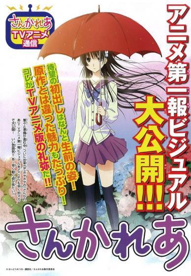 news_large_sankarea_betsumaga2.jpg