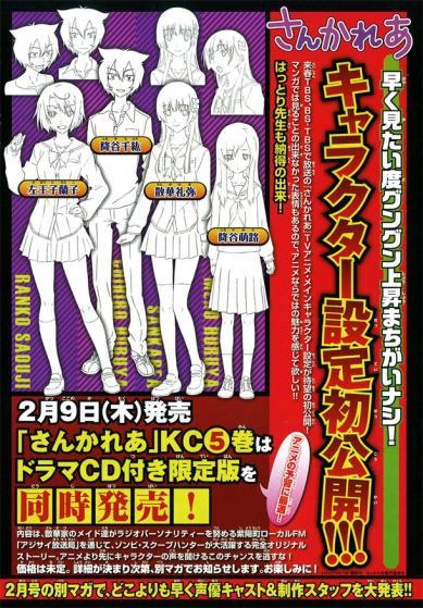 news_large_sankarea_betsumaga.jpg