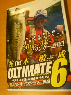 ULTIMATE6