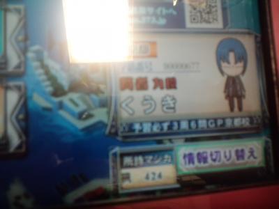 ゲームパニック京都2