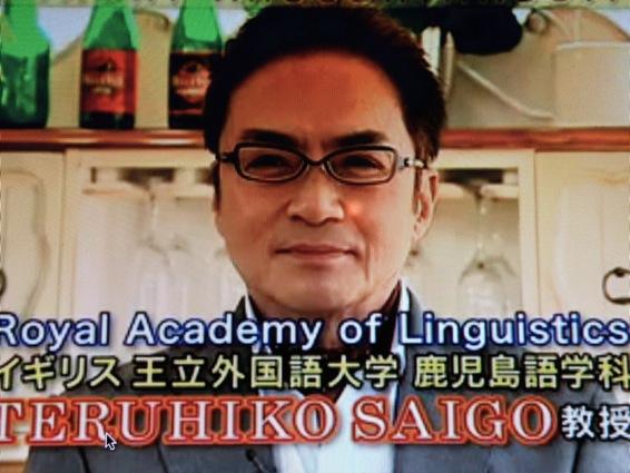 西郷教授1