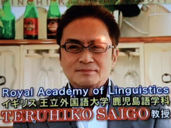 西郷教授2